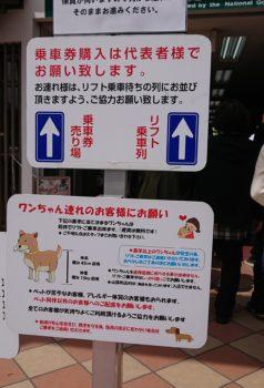 犬連れの方向け案内板